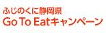 ふじのくに静岡県GoToEat食事券