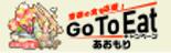 GoToEatキャンペーンあおもり食事券